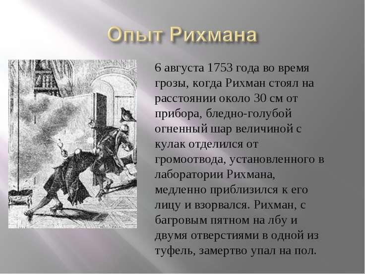 6 августа 1753 года во время грозы, когда Рихман стоял на расстоянии около 30...