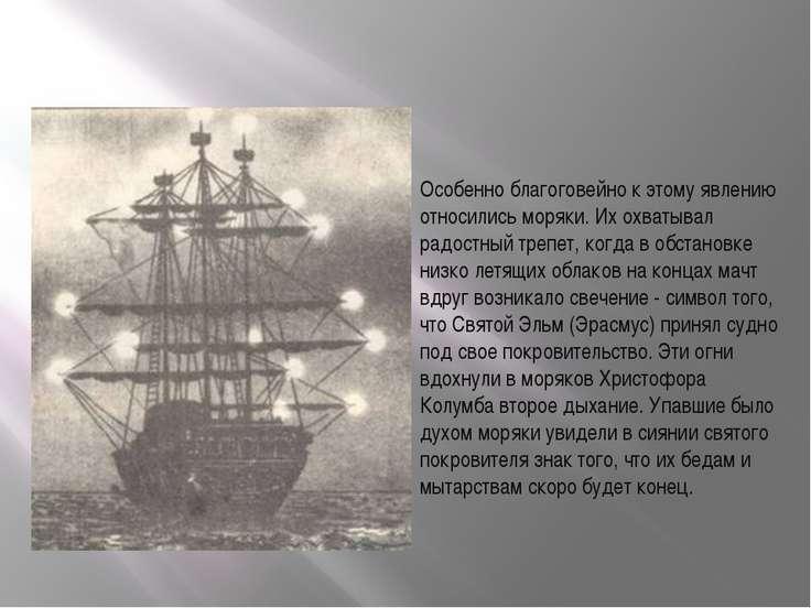 Особенно благоговейно к этому явлению относились моряки. Их охватывал радостн...