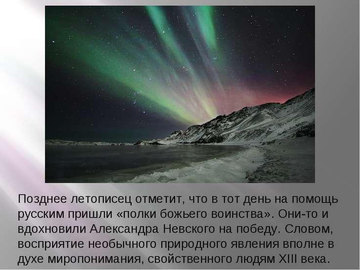 Позднее летописец отметит, что в тот день на помощь русским пришли «полки бож...