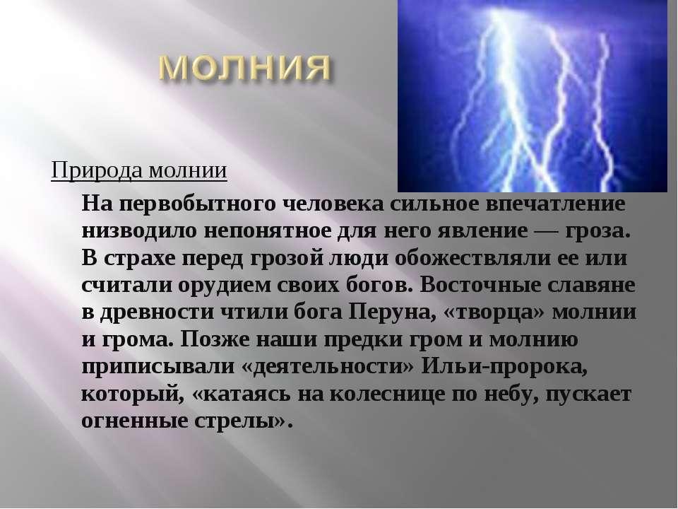 Природа молнии На первобытного человека сильное впечатление низводило непон...