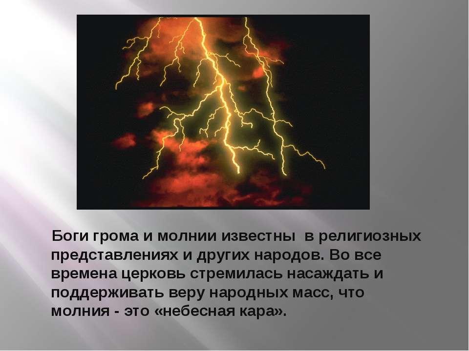 Боги грома и молнии известны в религиозных представлениях и других народов. В...