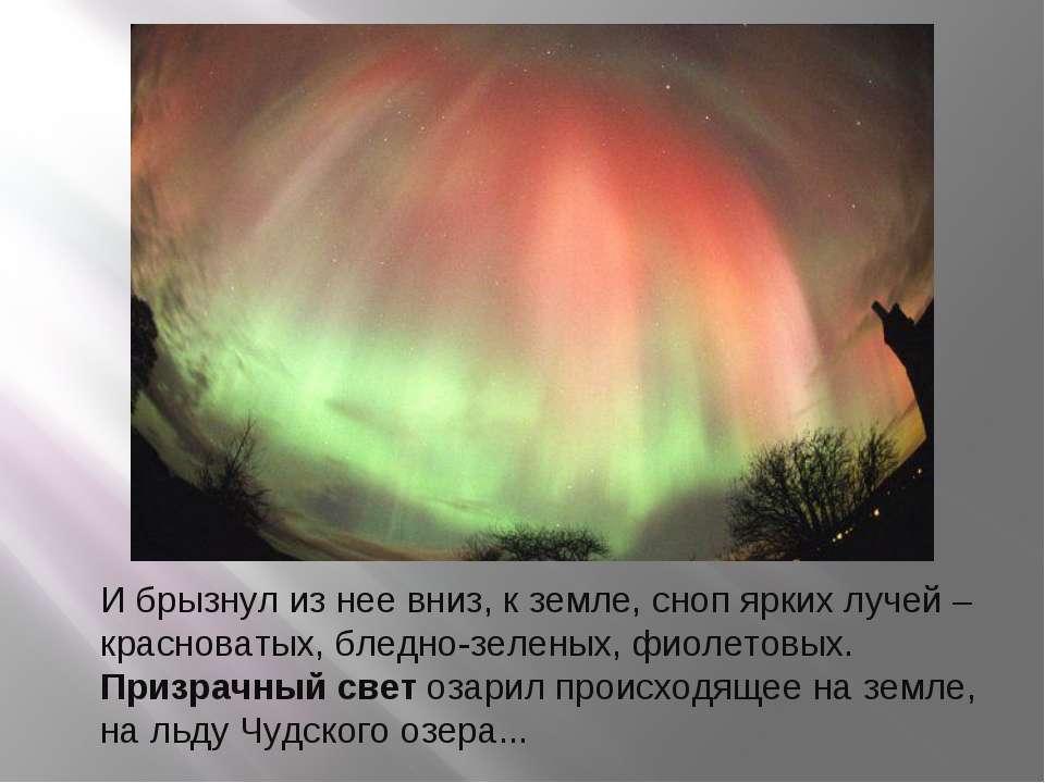 И брызнул из нее вниз, к земле, сноп ярких лучей – красноватых, бледно-зелены...