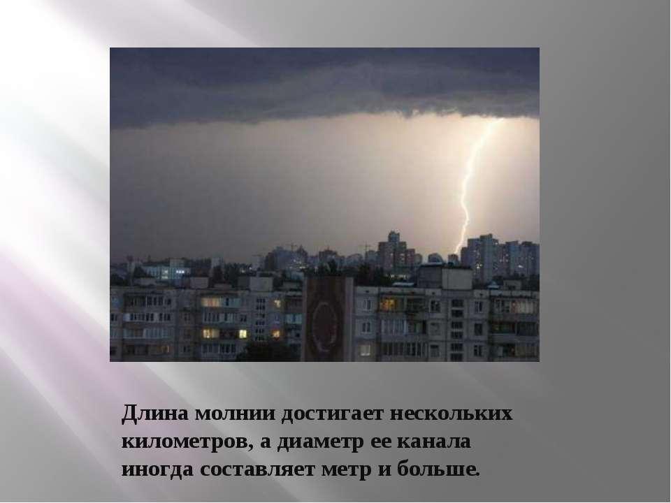 Длина молнии достигает нескольких километров, а диаметр ее канала иногда сост...