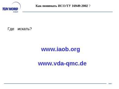 Как понимать ИСО/ТУ 16949:2002 ? Где искать? www.iaob.org www.vda-qmc.de Seite *