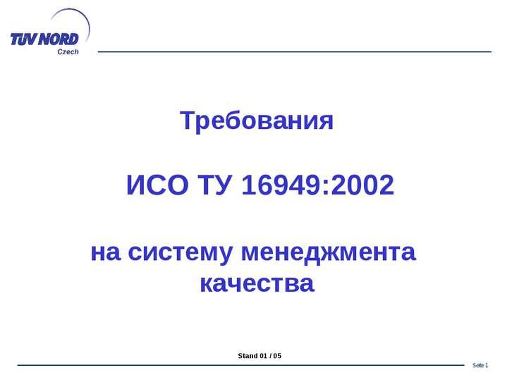 Требования ИСО ТУ 16949:2002 на систему менеджмента качества Stand 01 / 05 Se...