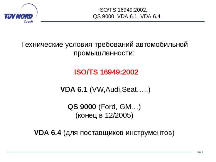 Технические условия требований автомобильной промышленности: ISO/TS 16949:200...