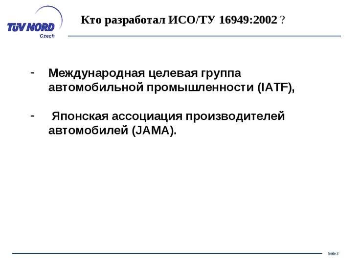 Кто разработал ИСО/ТУ 16949:2002 ? Международная целевая группа автомобильной...