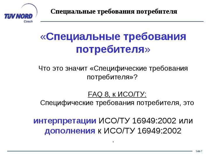«Специальные требования потребителя» Что это значит «Специфические требования...