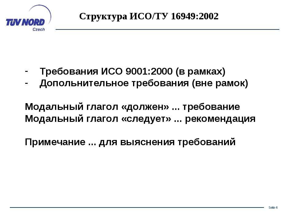 Структура ИСО/ТУ 16949:2002 Требования ИСО 9001:2000 (в рамках) Допольнительн...