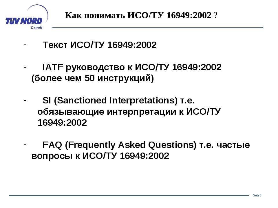 Как понимать ИСО/ТУ 16949:2002 ? Текст ИСО/ТУ 16949:2002 IATF руководство к И...