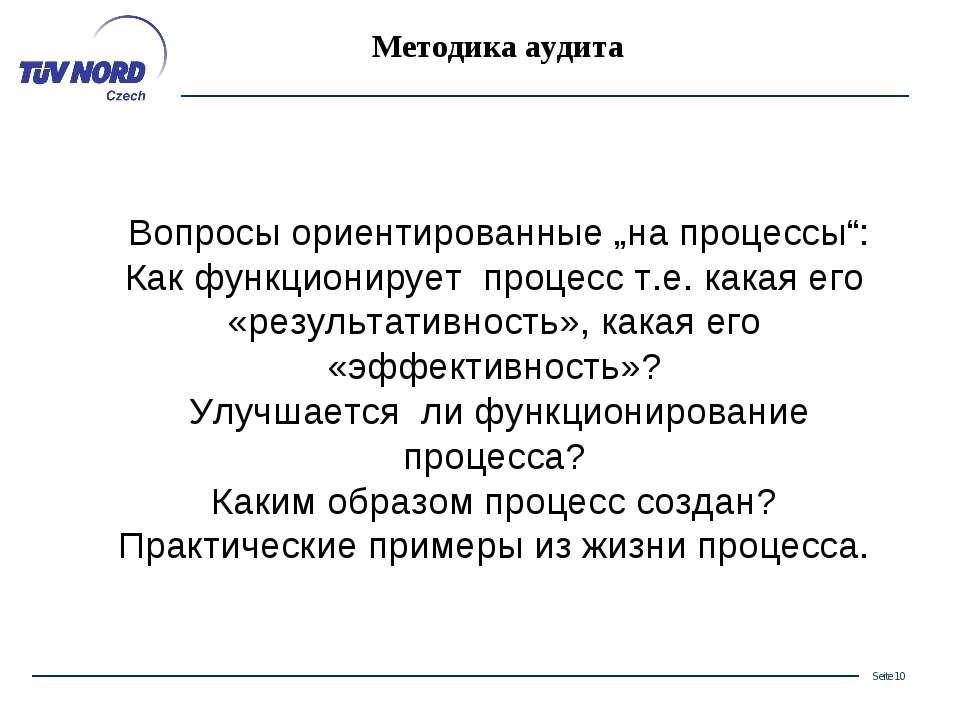 """Методика аудита Вопросы ориентированные """"на процессы"""": Как функционирует проц..."""