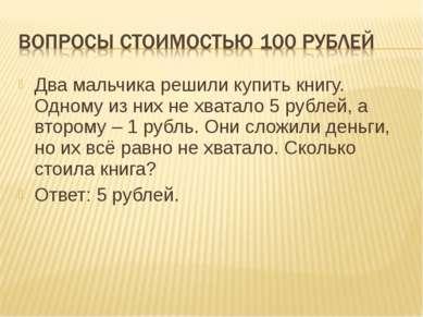 Два мальчика решили купить книгу. Одному из них не хватало 5 рублей, а втором...