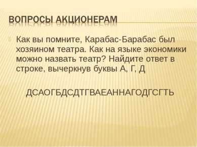 Как вы помните, Карабас-Барабас был хозяином театра. Как на языке экономики м...