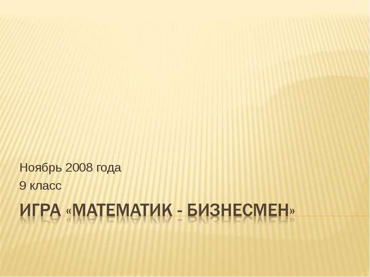 Ноябрь 2008 года 9 класс