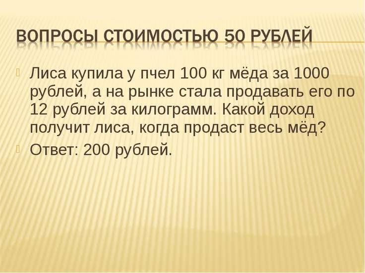 Лиса купила у пчел 100 кг мёда за 1000 рублей, а на рынке стала продавать его...