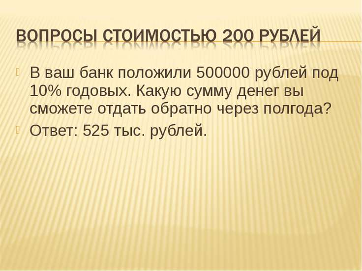 В ваш банк положили 500000 рублей под 10% годовых. Какую сумму денег вы сможе...