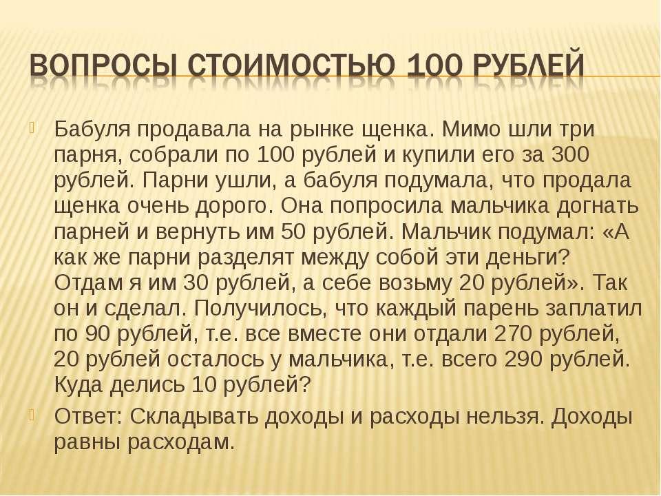 Бабуля продавала на рынке щенка. Мимо шли три парня, собрали по 100 рублей и ...