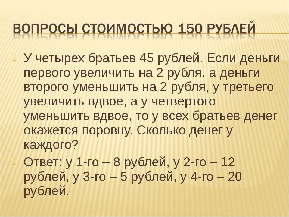 У четырех братьев 45 рублей. Если деньги первого увеличить на 2 рубля, а день...