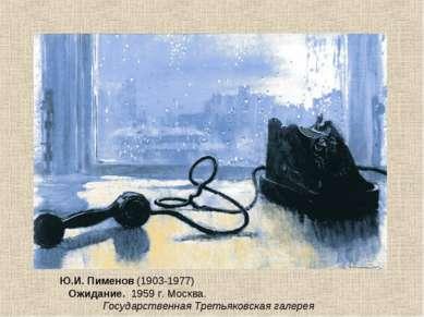 Ю.И. Пименов (1903-1977) Ожидание. 1959 г. Москва. Государственная Третьяковс...