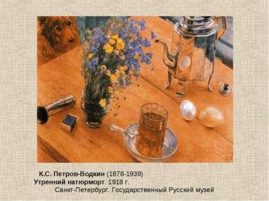 К.С. Петров-Водкин (1878-1939) Утренний натюрморт. 1918 г. Санкт-Петербург. Г...