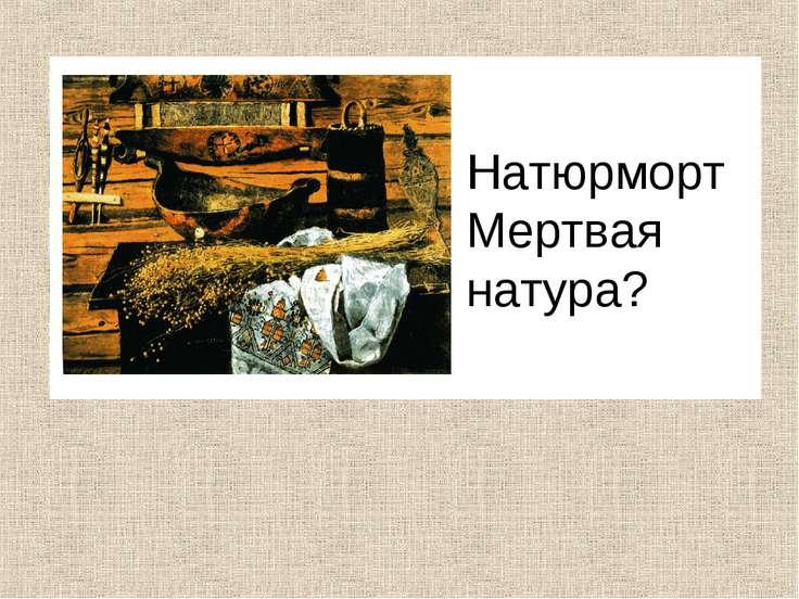 Натюрморт Мертвая натура?