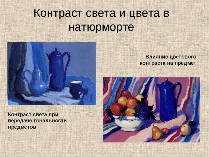 Контраст света и цвета в натюрморте Контраст света при передаче тональности п...