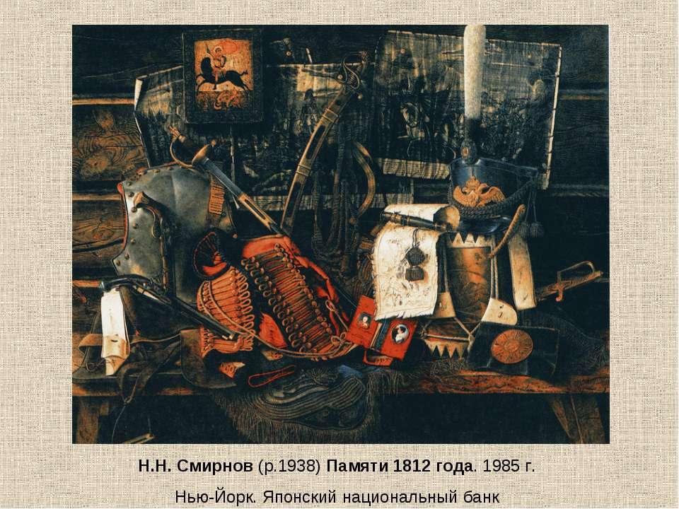 Н.Н. Смирнов (р.1938) Памяти 1812 года. 1985 г. Нью-Йорк. Японский национальн...