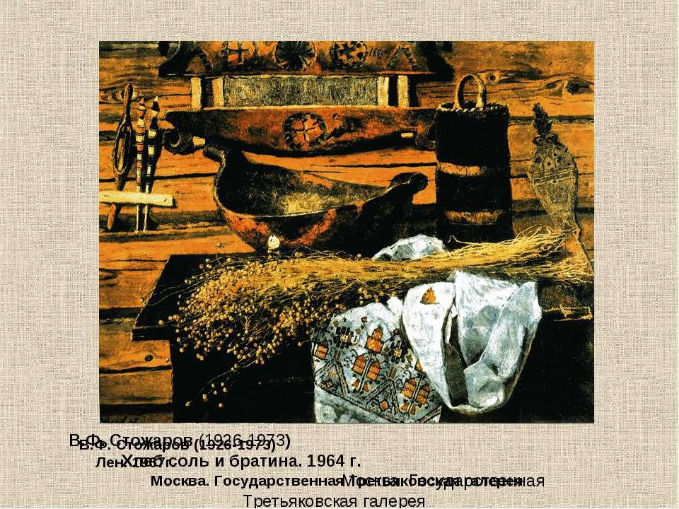 В.Ф. Стожаров (1926-1973) Хлеб соль и братина. 1964 г. Москва. Государственна...