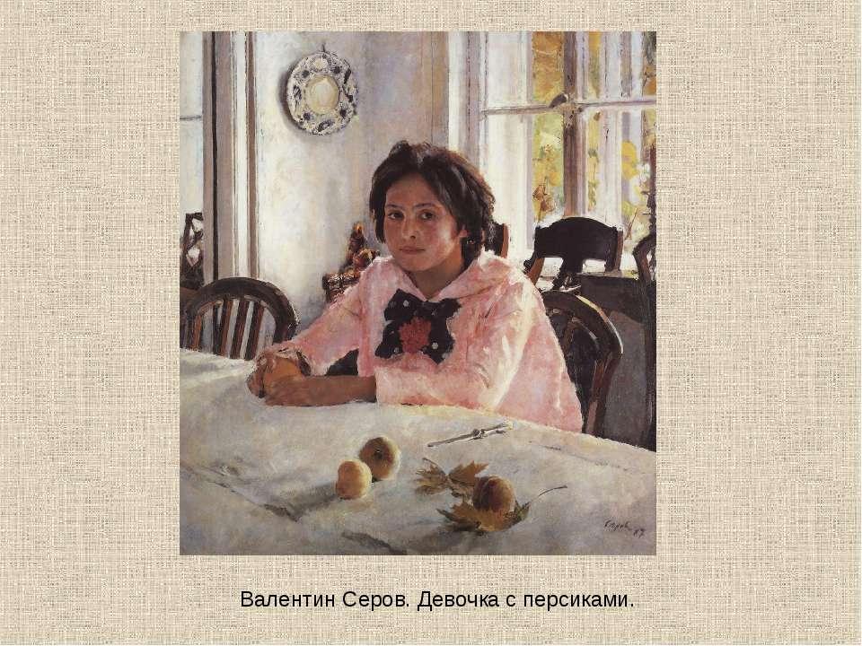 Валентин Серов. Девочка с персиками.