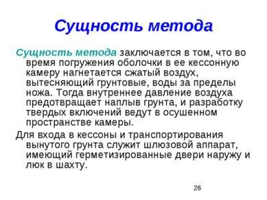 Сущность метода Сущность метода заключается в том, что во время погружения об...