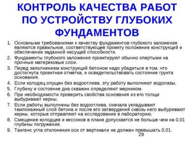КОНТРОЛЬ КАЧЕСТВА РАБОТ ПО УСТРОЙСТВУ ГЛУБОКИХ ФУНДАМЕНТОВ Основными требован...
