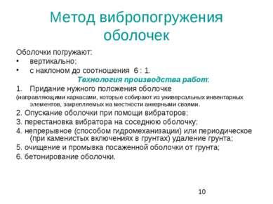 Метод вибропогружения оболочек Оболочки погружают: вертикально; с наклоном до...