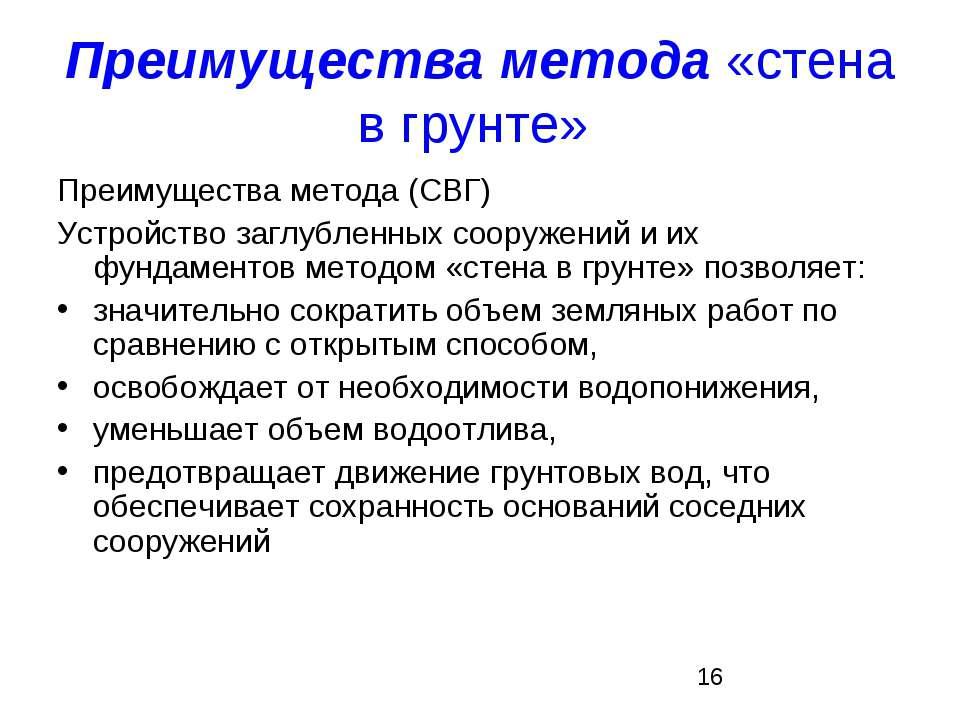 Преимущества метода «стена в грунте» Преимущества метода (СВГ) Устройство заг...