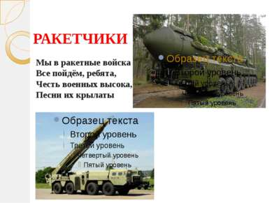 Мы в ракетные войска Все пойдём, ребята, Честь военных высока, Песни их крыла...