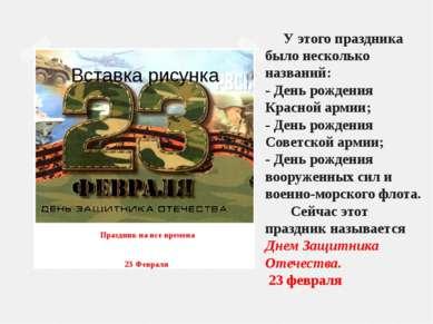 У этого праздника было несколько названий: - День рождения Красной армии; - Д...