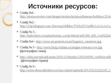 Источники ресурсов: Слайд №1- http://strana-sovetov.com/images/stories/tip/mi...