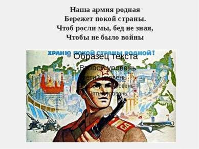 Наша армия родная Бережет покой страны. Чтоб росли мы, бед не зная, Чтобы не ...
