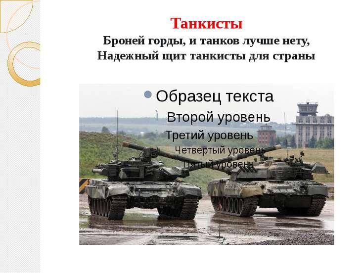 Танкисты Броней горды, и танков лучше нету, Надежный щит танкисты для страны