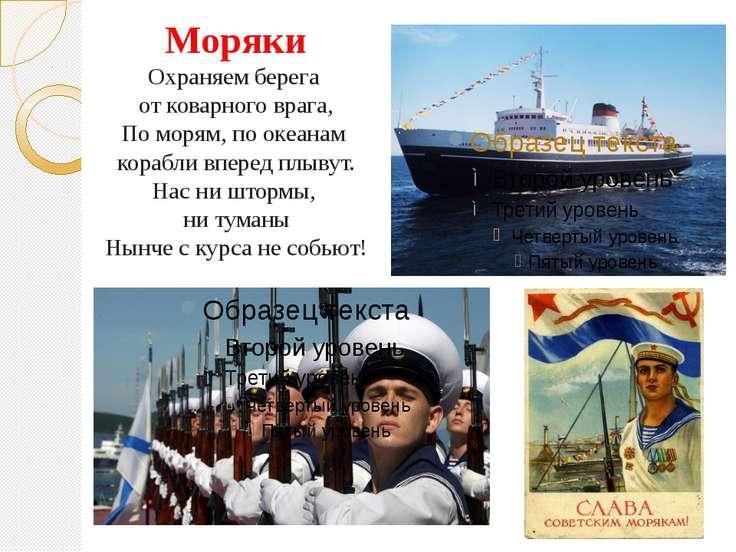 Моряки Охраняем берега от коварного врага, По морям, по океанам корабли впере...