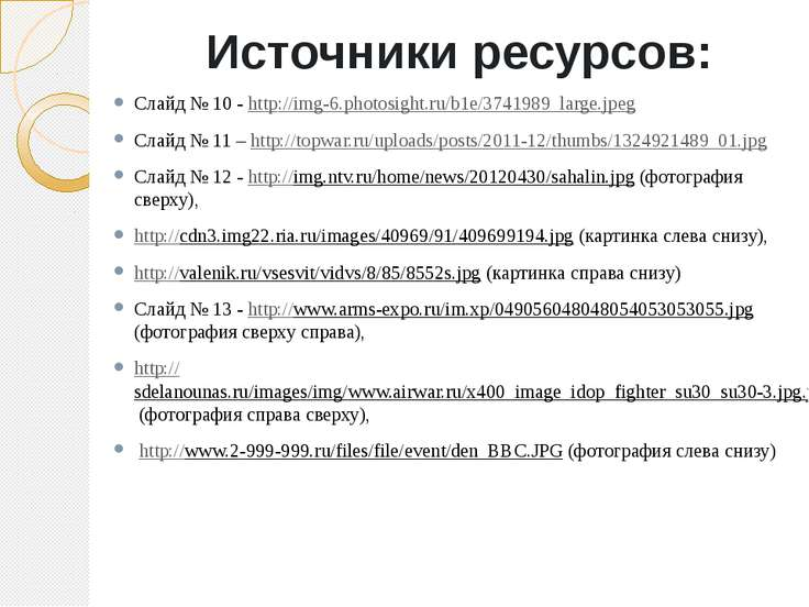 Источники ресурсов: Слайд № 10 - http://img-6.photosight.ru/b1e/3741989_large...