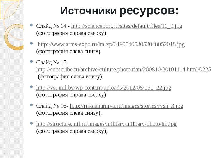 Слайд № 14 - http://scienceport.ru/sites/default/files/11_9.jpg (фотография с...