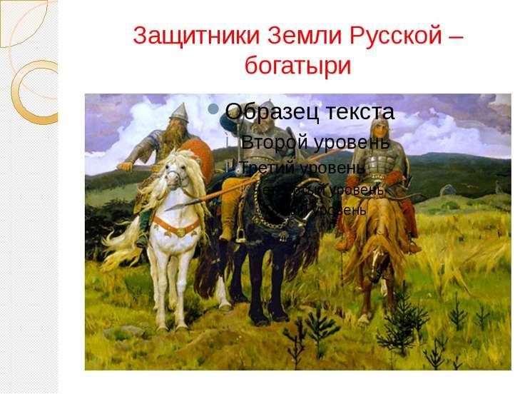 Защитники Земли Русской – богатыри