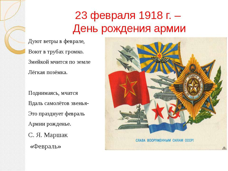 23 февраля 1918 г. – День рождения армии Дуют ветры в феврале, Воют в трубах ...