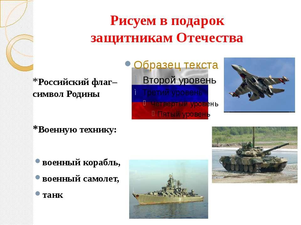 Рисуем в подарок защитникам Отечества *Российский флаг– символ Родины *Военну...