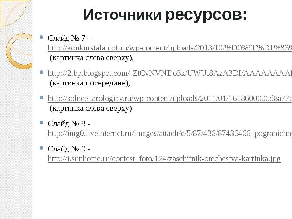Источники ресурсов: Слайд № 7 – http://konkurstalantof.ru/wp-content/uploads/...