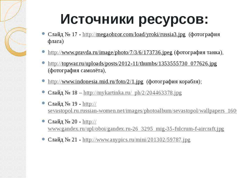 Источники ресурсов: Слайд № 17 - http://megaobzor.com/load/yroki/russia3.jpg ...