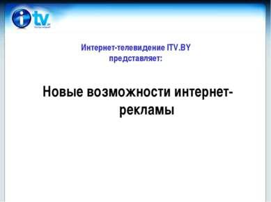 Интернет-телевидение ITV.BY представляет: Новые возможности интернет-рекламы