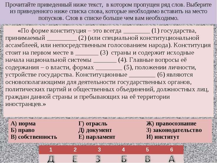 Прочитайте приведенный ниже текст, в котором пропущен ряд слов. Выберите из п...