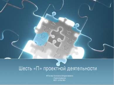 Шесть «П» проектной деятельности @Попова Снежанна Владиславовна г.Краснотурьи...