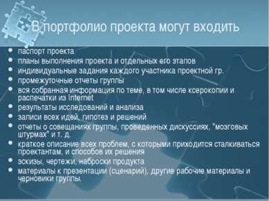В портфолио проекта могут входить паспорт проекта планы выполнения проекта и ...